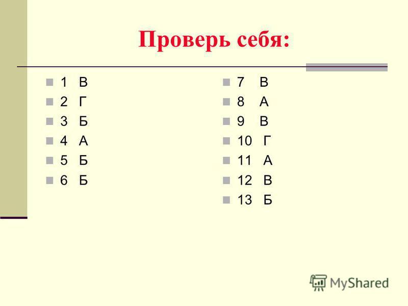 Проверь себя: 1 В 2 Г 3 Б 4 А 5 Б 6 Б 7 В 8 А 9 В 10 Г 11 А 12 В 13 Б