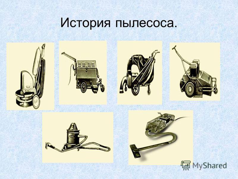 Назовите электрические приборы и бытовые машины, облегчающие быт человека.