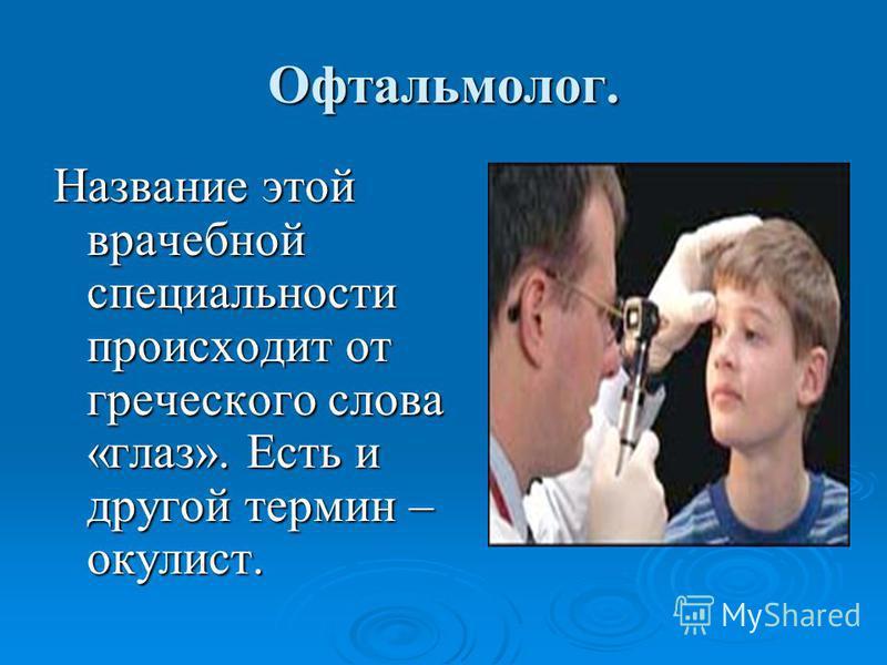 Психиатр. При неправильной работе головного мозга в результате его поражения или при болезнях других органов могут возникнуть психические заболевания, которые лечит врач психиатр. При неправильной работе головного мозга в результате его поражения или