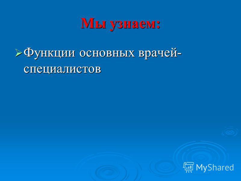 Тема: «Работники медицинских учреждений».