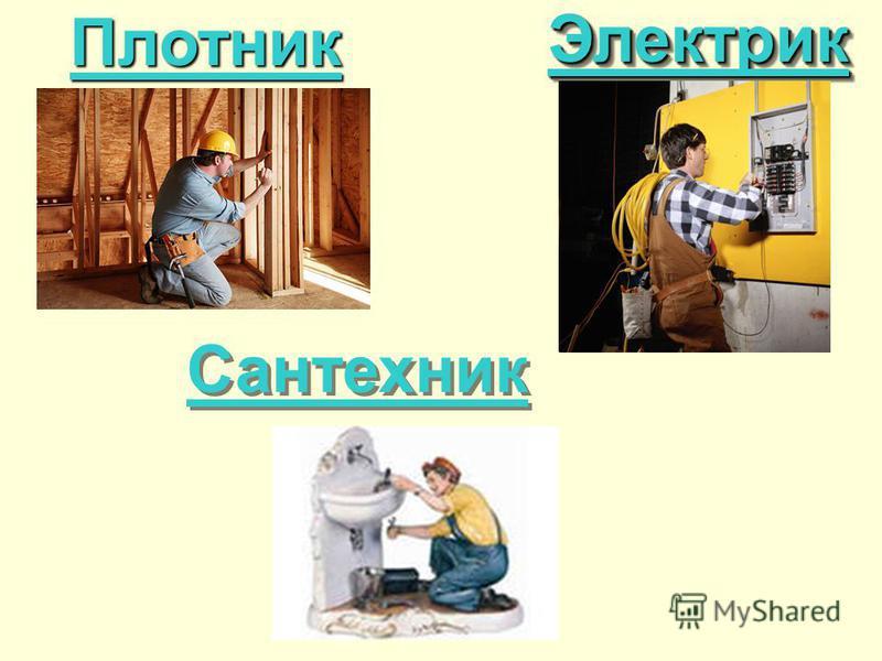 Плотник Сантехник Сантехник Электрик Электрик