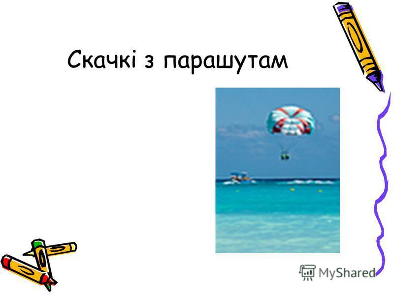 Скачкі з парашутам