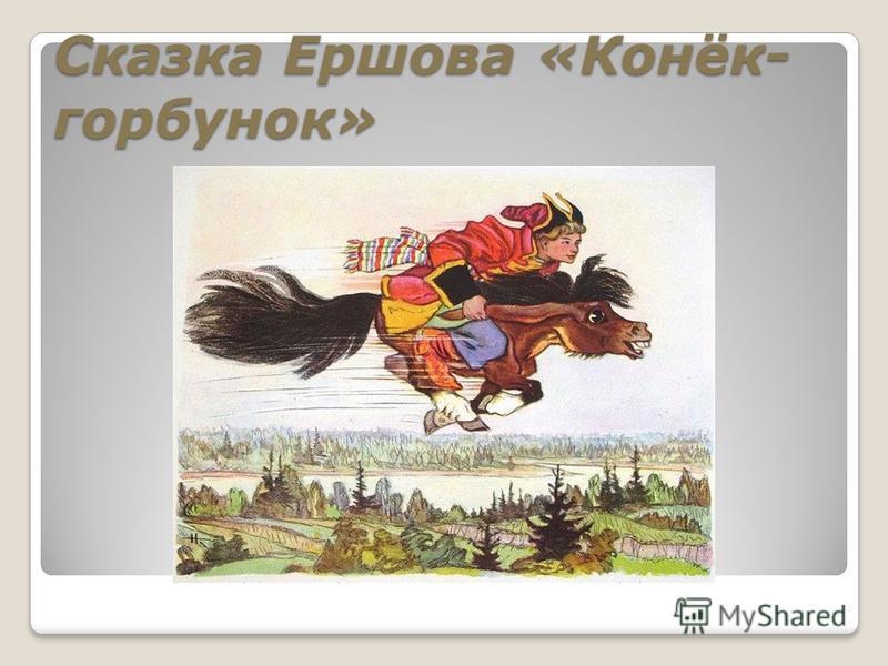 Сказка Ершова «Конёк- горбунок»