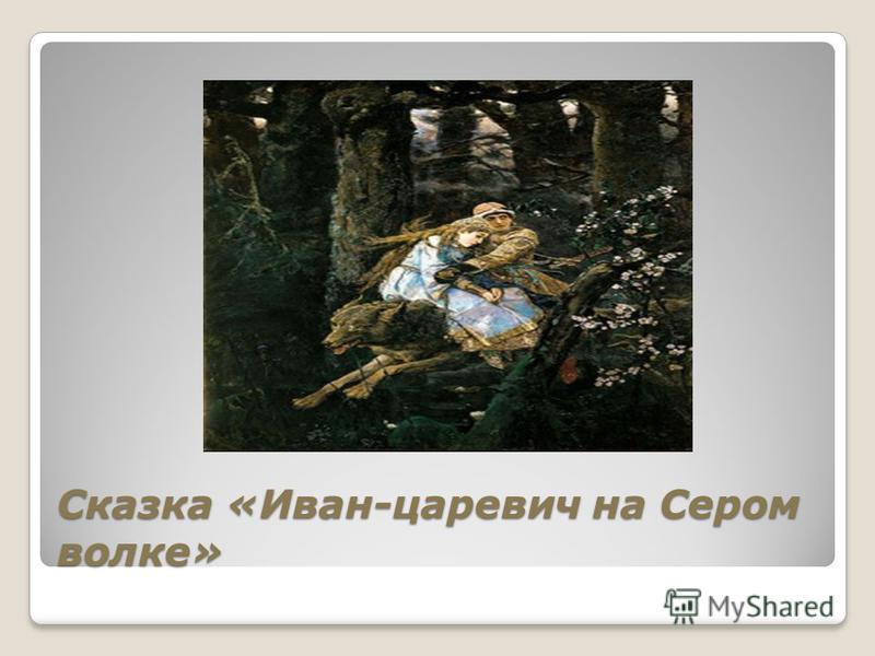 Сказка «Иван-царевич на Сером волке»