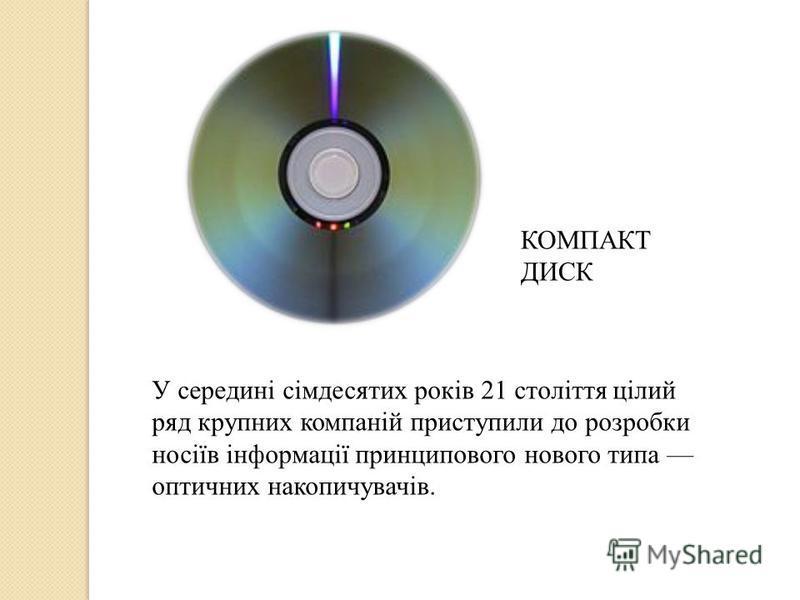 Вінчестер. Наступним на арену вийшов жорсткий диск. Сталося це в 1956 році, коли IBM початку продажу першої дискової системи зберігання даних 305 RAMAC. Диво інженерної думки складалося з 50 дисків діаметром 60 см і важило близько тони.