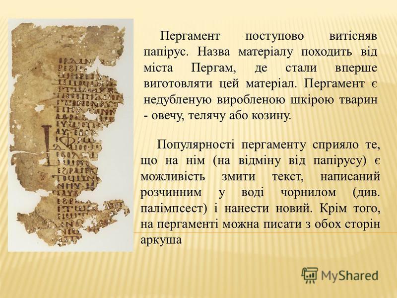 Папірус - писальний матеріал що набув поширення в Єгипті і у всьому Середземномор'ї, для виготовлення якого використовувалася рослина сімейства осокових.