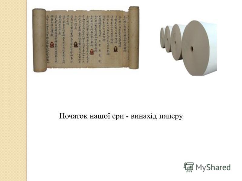Пергамент поступово витісняв папірус. Назва матеріалу походить від міста Пергам, де стали вперше виготовляти цей матеріал. Пергамент є недубленую виробленою шкірою тварин - овечу, телячу або козину. Популярності пергаменту сприяло те, що на нім (на в