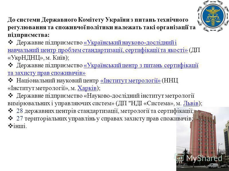 До системи Державного Комітету України з питань технічного регулювання та споживчої політики належать такі організації та підприємства: Державне підприємство «Український науково-дослідний і навчальний центр проблем стандартизації, сертифікації та як