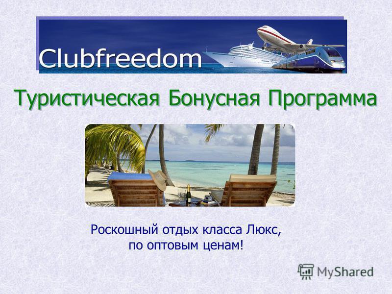 Туристическая Бонусная Программа Роскошный отдых класса Люкс, по оптовым ценам!