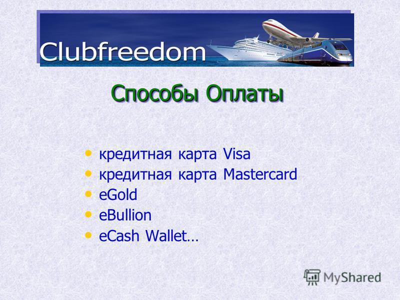 Способы Оплаты кредитная карта Visa кредитная карта Mastercard eGold eBullion eCash Wallet…
