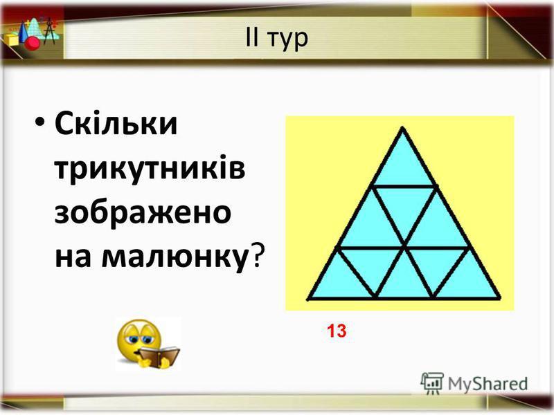 ІІ тур Скільки трикутників зображено на малюнку? 13