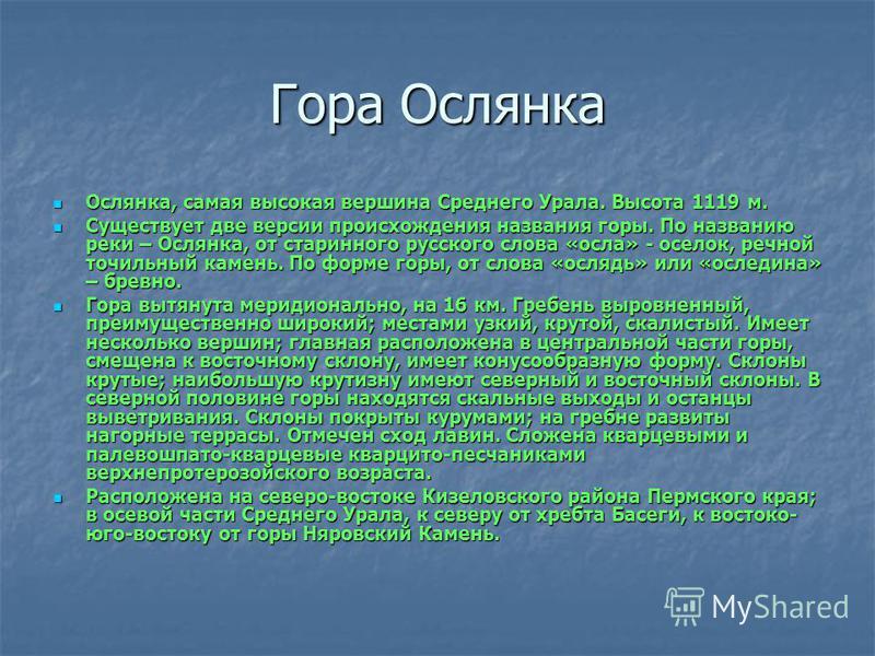 Гора Ослянка Ослянка, самая высокая вершина Среднего Урала. Высота 1119 м. Ослянка, самая высокая вершина Среднего Урала. Высота 1119 м. Существует две версии происхождения названия горы. По названию реки – Ослянка, от старинного русского слова «осла