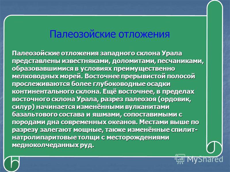 Палеозойские отложения западного склона Урала представлены известняками, доломитами, песчаниками, образовавшимися в условиях преимущественно мелководных морей. Восточнее прерывистой полосой прослеживаются более глубоководные осадки континентального с
