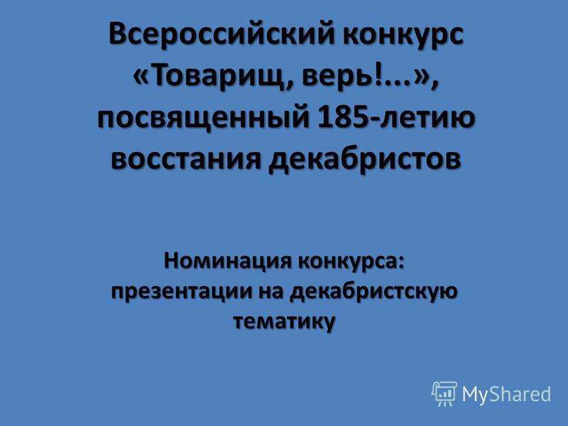 Всероссийский конкурс «Товарищ, верь!...», посвященный 185-летию восстания декабристов Номинация конкурса: презентации на декабристскую тематику