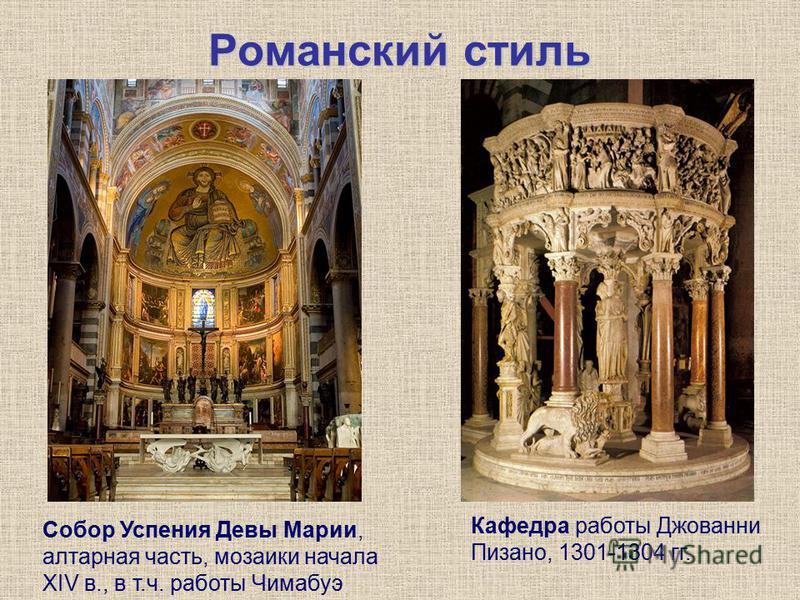 Романский стиль Кафедра работы Джованни Пизано, 1301-1304 гг. Собор Успения Девы Марии, алтарная часть, мозаики начала XIV в., в т.ч. работы Чимабуэ