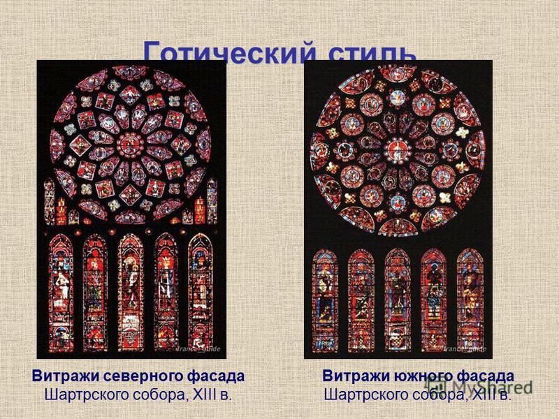 Готический стиль Витражи северного фасада Шартрского собора, XIII в. Витражи южного фасада Шартрского собора, XIII в.