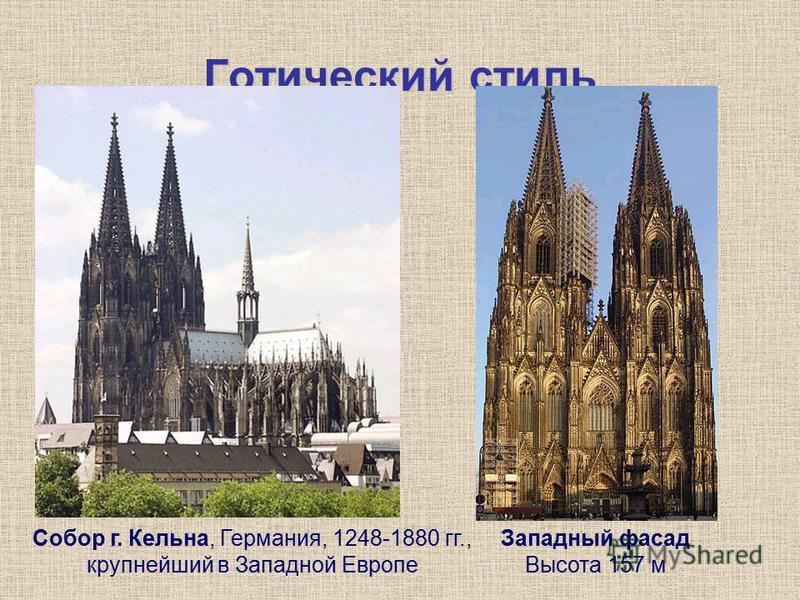 Готический стиль Собор г. Кельна, Германия, 1248-1880 гг., крупнейший в Западной Европе Западный фасад Высота 157 м