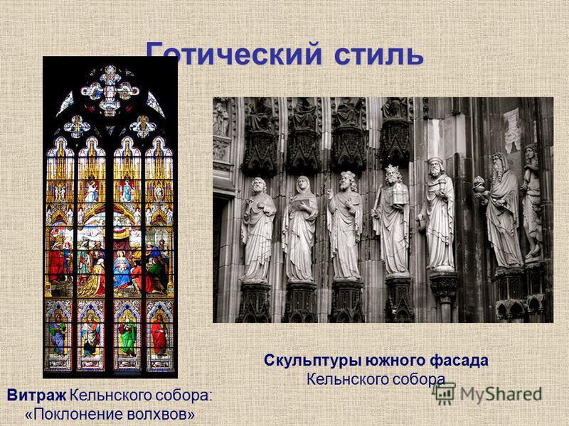 Готический стиль Витраж Кельнского собора: «Поклонение волхвов» Скульптуры южного фасада Кельнского собора