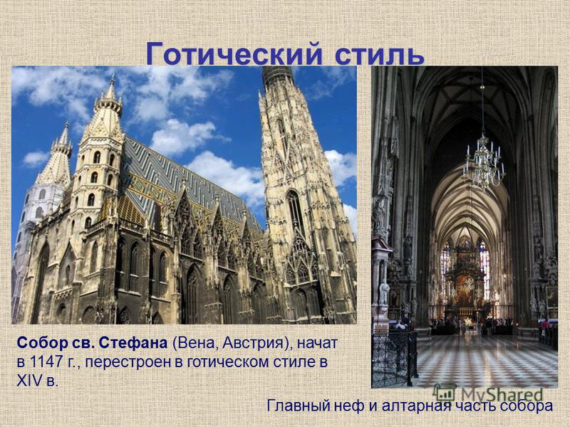 Готический стиль Собор св. Стефана (Вена, Австрия), начат в 1147 г., перестроен в готическом стиле в XIV в. Главный неф и алтарная часть собора