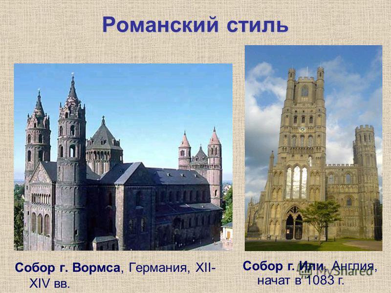 Романский стиль Собор г. Вормса, Германия, XII- XIV вв. Собор г. Или, Англия, начат в 1083 г.