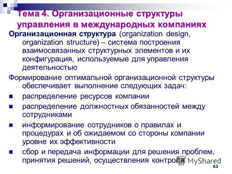 53 Тема 4. Организационные структуры управления в международных компаниях Организационная структура (organization design, organization structure) – система построения взаимосвязанных структурных элементов и их конфигурация, используемые для управлени