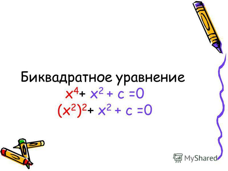 Биквадратное уравнение х 4 + х 2 + с =0 (х 2 ) 2 + х 2 + с =0