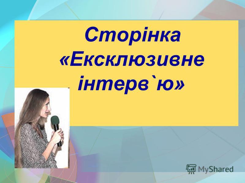 Сторінка «Ексклюзивне інтерв`ю»