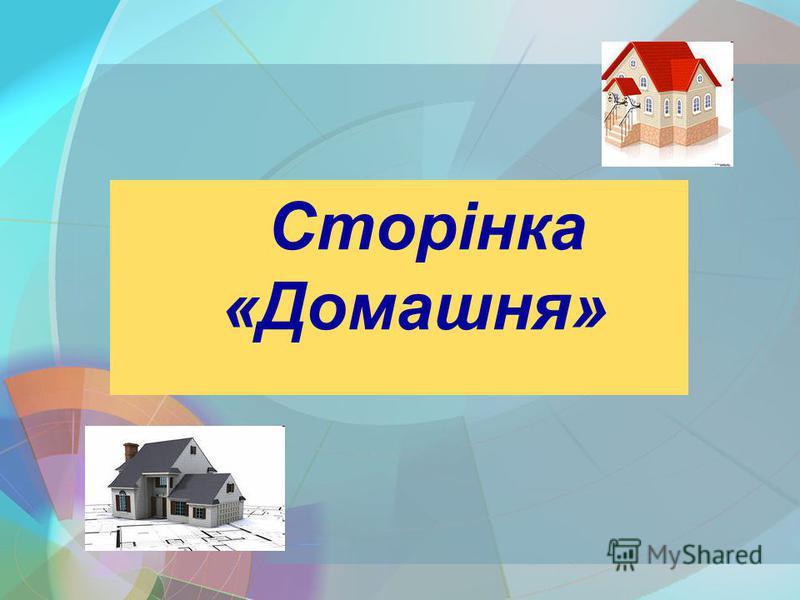 Сторінка «Домашня»