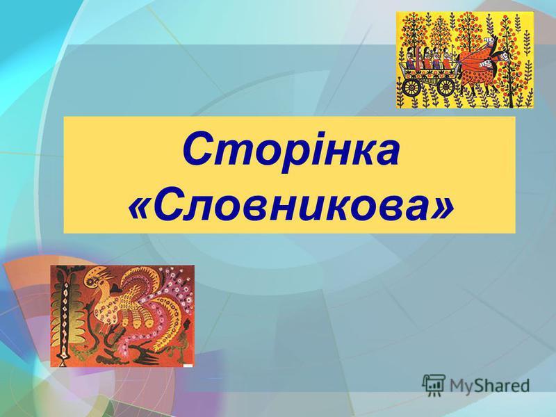 Сторінка «Словникова»