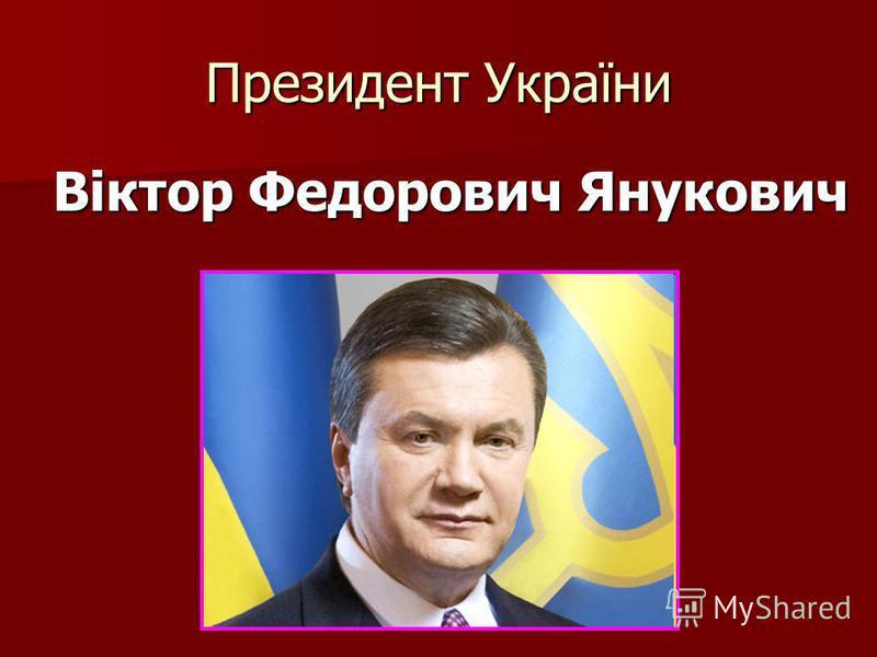 Президент України Віктор Федорович Янукович