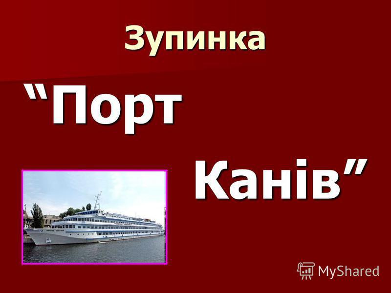 Зупинка Порт Канів Канів