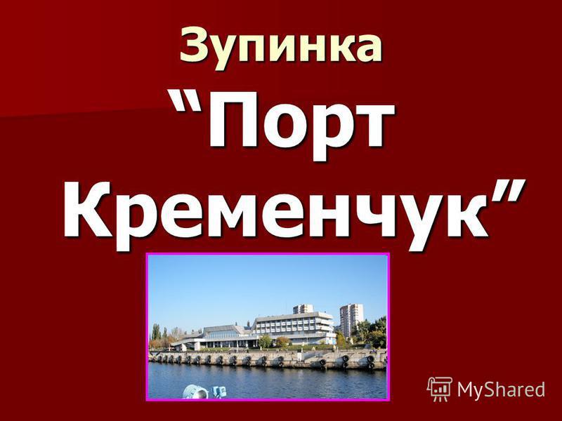 Зупинка Порт Кременчук
