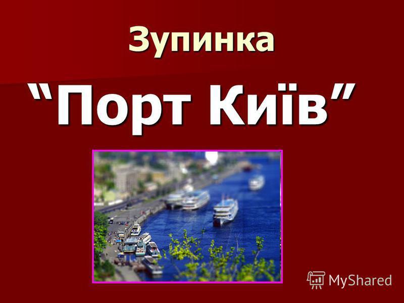 Зупинка Порт Київ