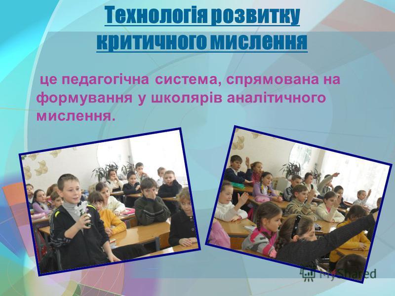 Технологія розвитку критичного мислення це педагогічна система, спрямована на формування у школярів аналітичного мислення.