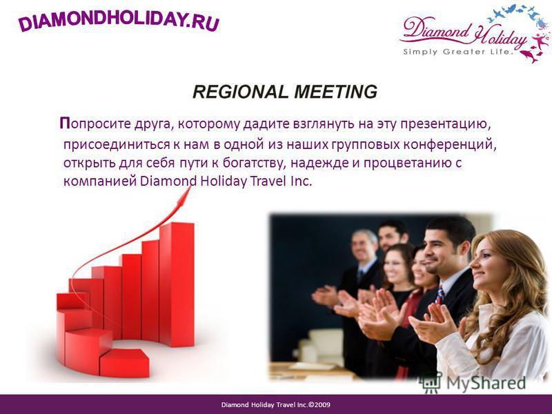 Diamond Holiday Travel Inc.©2009 П опросите друга, которому дадите взглянуть на эту презентацию, присоединиться к нам в одной из наших групповых конференций, открыть для себя пути к богатству, надежде и процветанию c компанией Diamond Holiday Travel