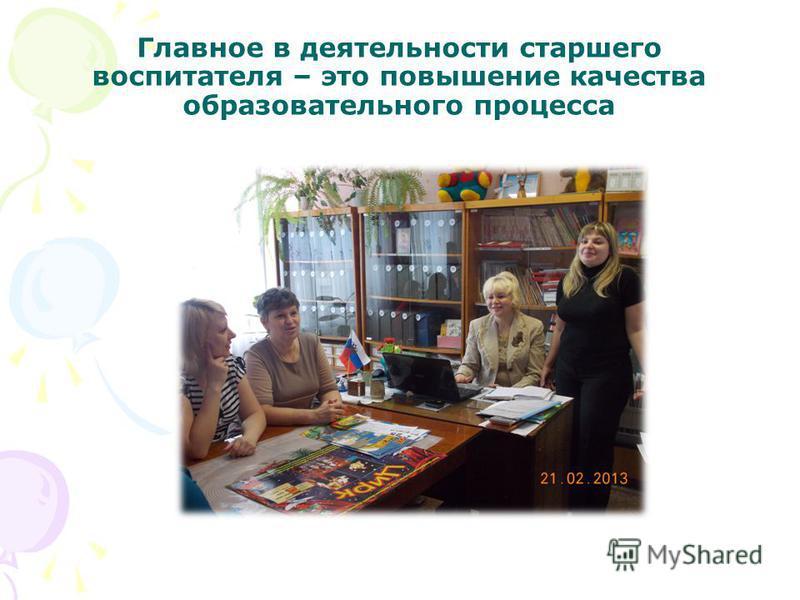 Главное в деятельности старшего воспитателя – это повышение качества образовательного процесса