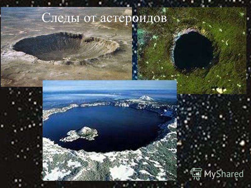 Следы от астероидов