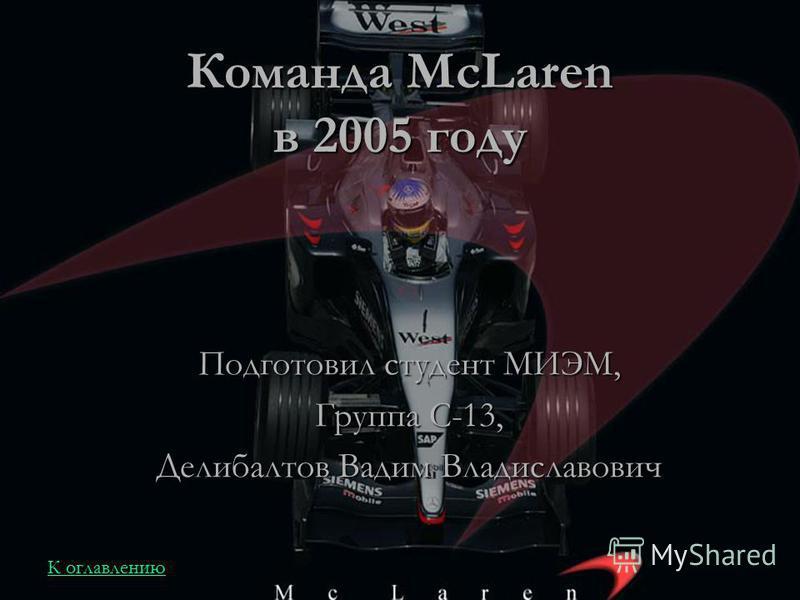 Команда McLaren в 2005 году Подготовил студент МИЭМ, Группа С-13, Делибалтов Вадим Владиславович К оглавлению