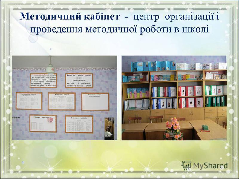 Методичний кабінет - центр організації і проведення методичної роботи в школі