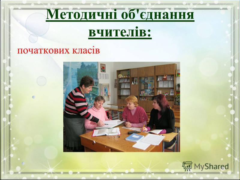 Методичні об'єднання вчителів: початкових класів