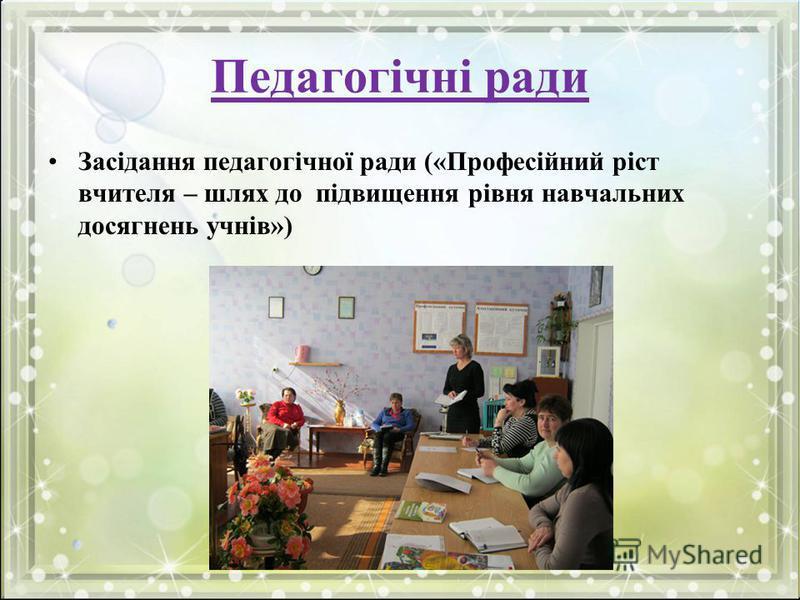Педагогічні ради Засідання педагогічної ради («Професійний ріст вчителя – шлях до підвищення рівня навчальних досягнень учнів»)