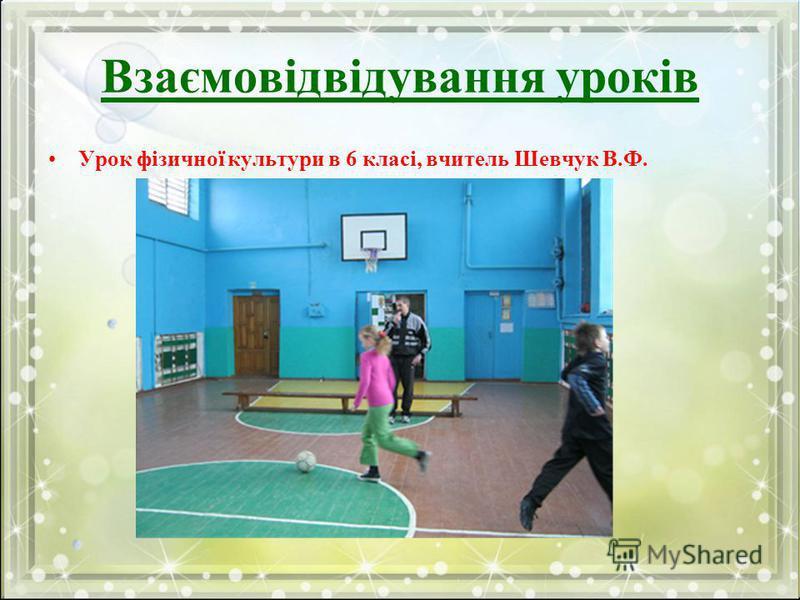Взаємовідвідування уроків Урок фізичної культури в 6 класі, вчитель Шевчук В.Ф.
