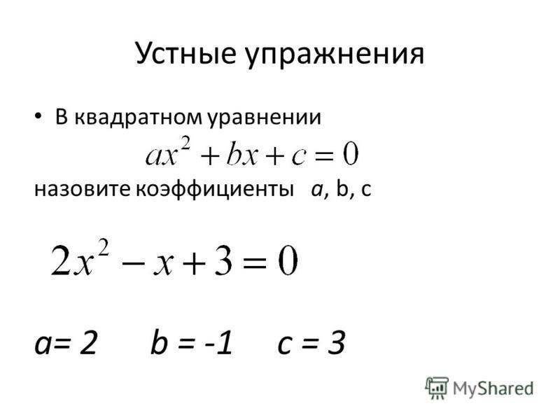 Устные упражнения В квадратном уравнении назовите коэффициенты a, b, с a= 2 b = -1 c = 3