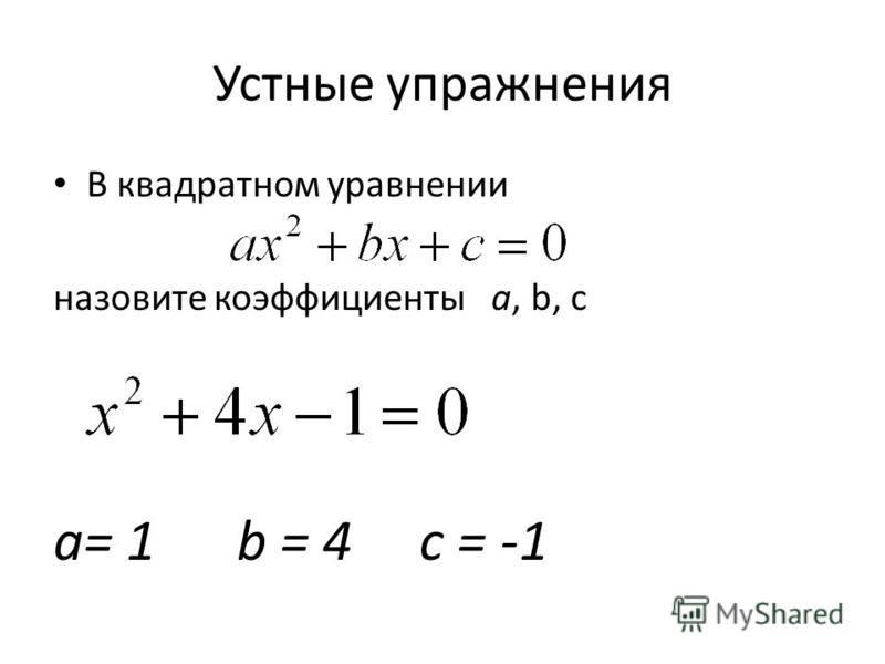 Устные упражнения В квадратном уравнении назовите коэффициенты a, b, с a= 1 b = 4 c = -1