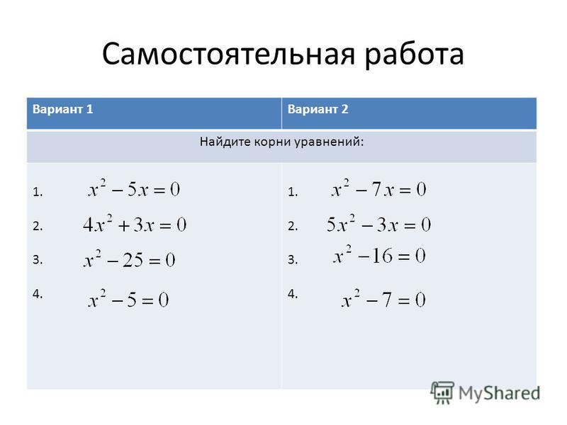 Самостоятельная работа Вариант 1Вариант 2 Найдите корни уравнений: 1. 2. 3. 4. 1. 2. 3. 4.