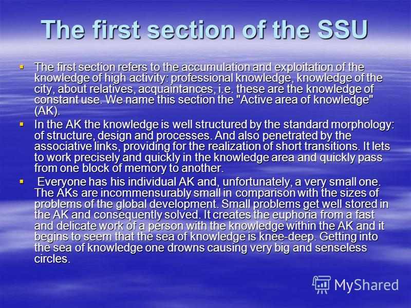 The first section of the SSU The first section refers to the accumulation and exploitation of the knowledge of high activity: professional knowledge, knowledge of the city, about relatives, acquaintances, i.e. these are the knowledge of constant use.