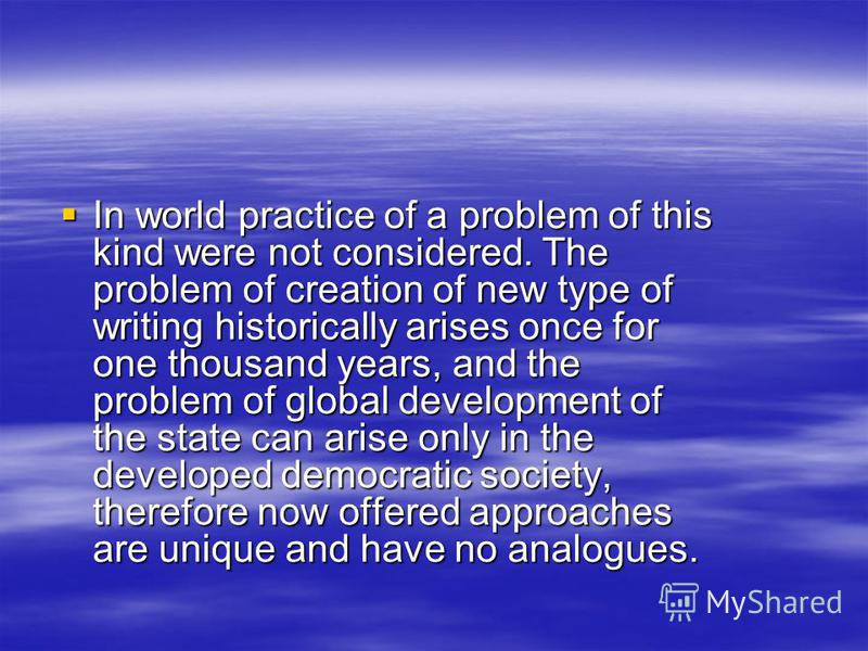 In world practice of a problem of this kind were not considered. The problem of creation of new type of writing historically arises once for one thousand years, and the problem of global development of the state can arise only in the developed democr
