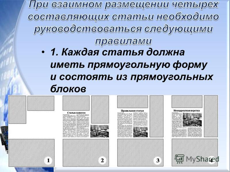 1. Каждая статья должна иметь прямоугольную форму и состоять из прямоугольных блоков