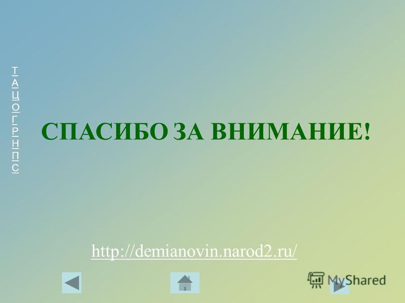ТАЦОГРНПСТАЦОГРНПС СПАСИБО ЗА ВНИМАНИЕ! http://demianovin.narod2.ru/