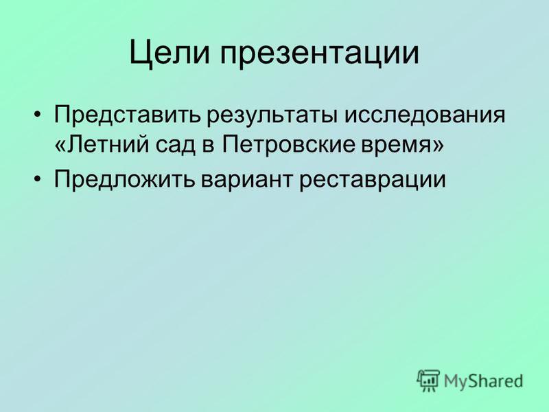 Цели презентации Представить результаты исследования «Летний сад в Петровские время» Предложить вариант реставрации